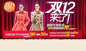 天猫双十二风衣促销广告PSD素材