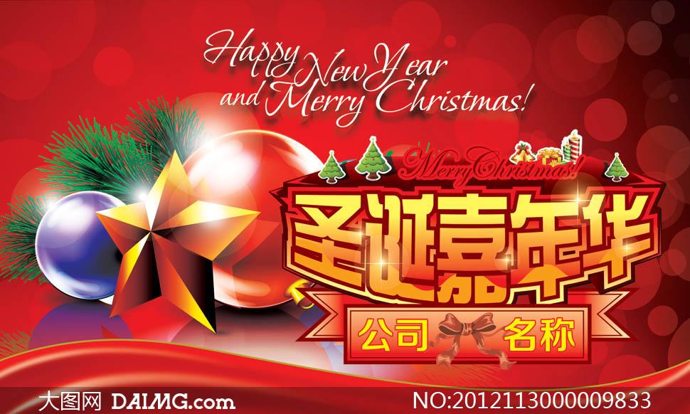 圣诞嘉年华喜庆海报设计psd源文件