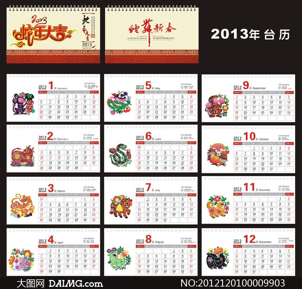 2013年蛇年大吉台历模板矢量素材