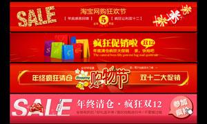淘宝双12宣传Banner广告条设计PSD素材