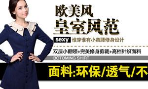 2012欧美风修身大衣促销广告PSD素材
