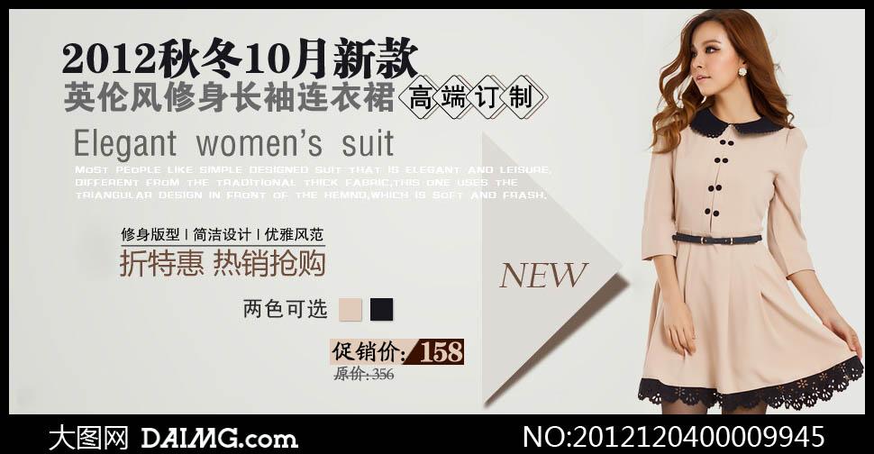 2012求秋冬新款女装促销广告PSD素材