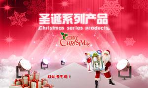 淘宝双十二和圣诞节版头设计PSD素材