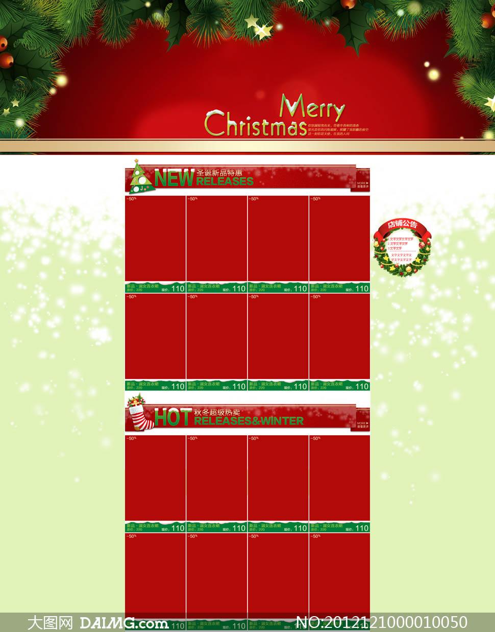 圣诞节淘宝店铺装修模板psd素材 - 大图网设计素材下载