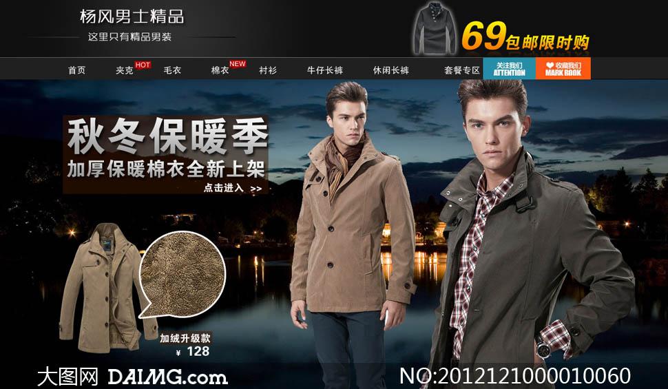 淘宝服装首页促销大图广告PSD素材