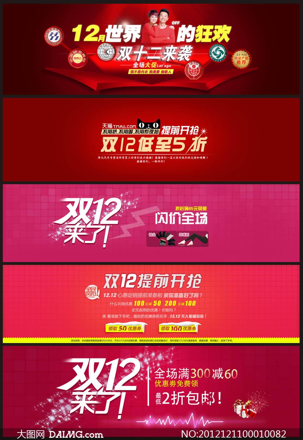 淘宝双12促销大图广告设计PSD素材