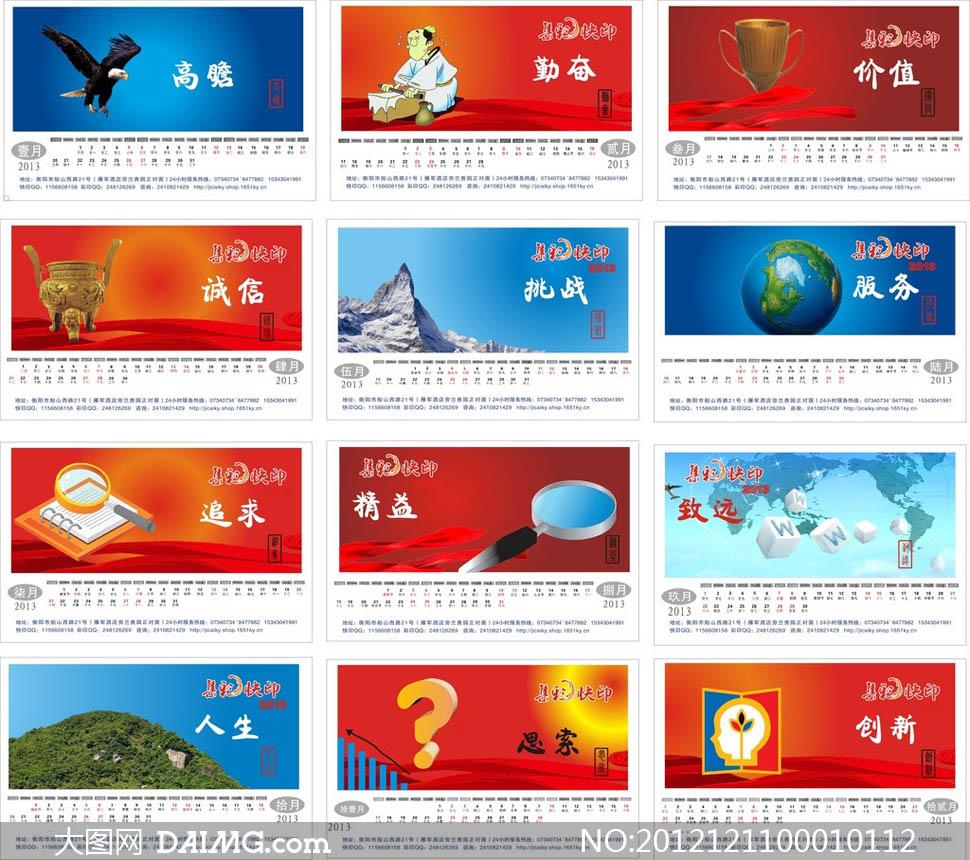 2013年企业台历模板矢量源文件