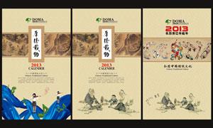 2013年中国文化挂历封面PSD素材