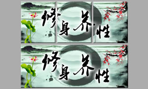 中国风修身养性移门图案PSD源文件