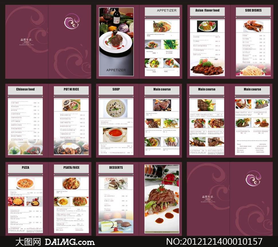 咖啡厅菜谱设计模板矢量素材         北锅风光菜谱设计模板