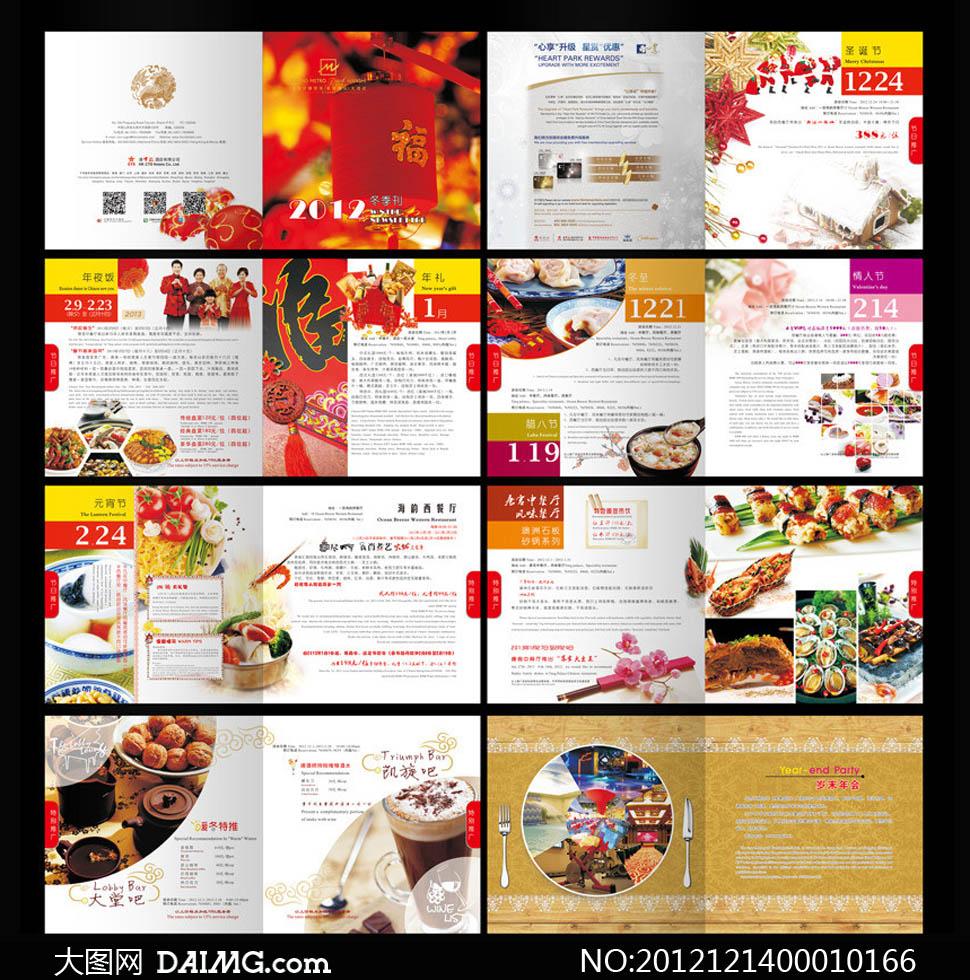 酒店宣传册设计模板矢量素材