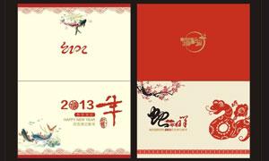 2013年中国风贺卡模板矢量源文件