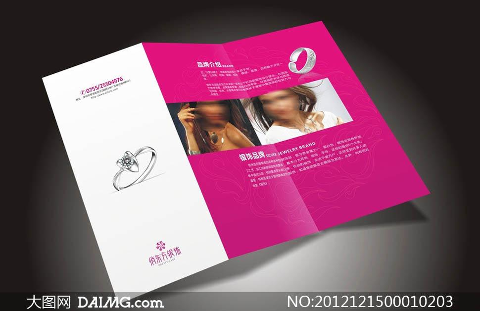 折页设计海报设计广告设计模板矢量素材 您可能会喜欢的素材 随机标签