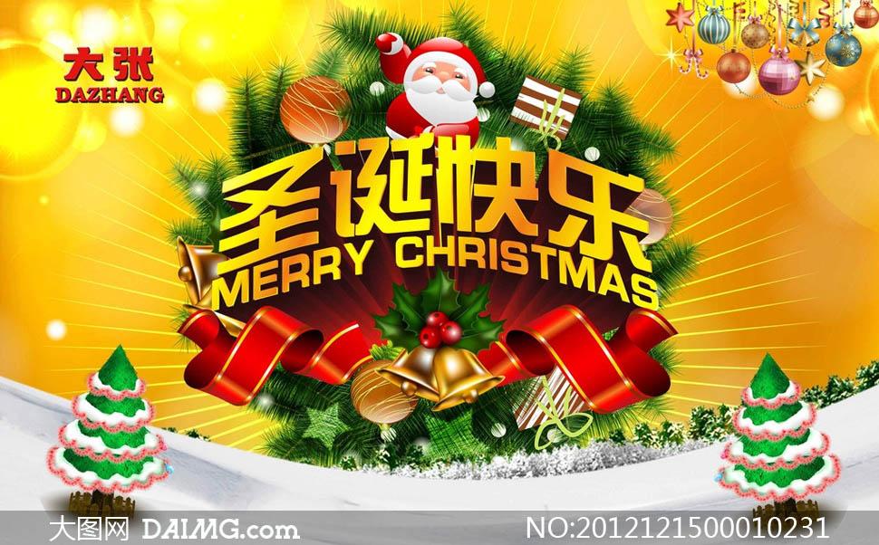 圣诞快乐促销广告PSD源文件
