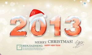 2013圣诞节雪花字设计PSD源文件