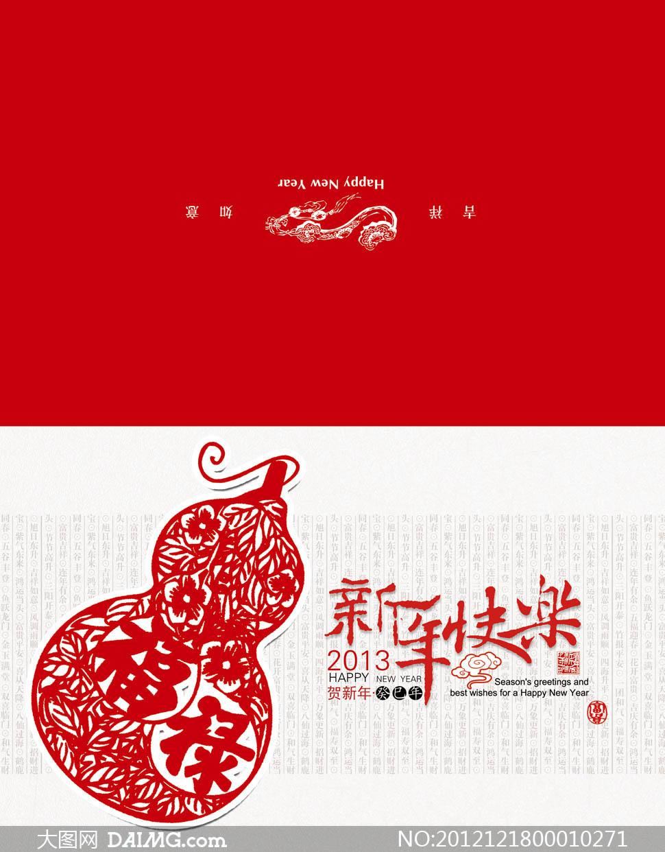 2013新年快乐贺卡模板psd源文件