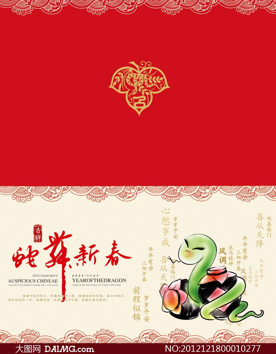 2013卡通蛇新年贺卡psd源文件