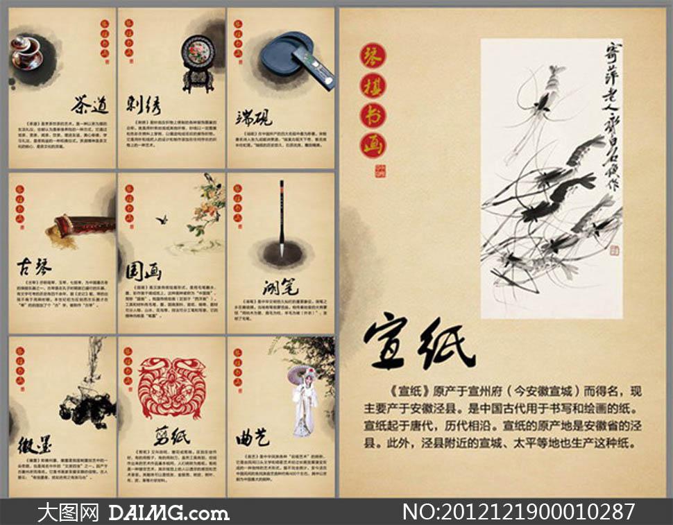 古风古典文化传统文化企业展板展板设计展板模板海报