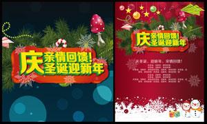 圣诞元旦促销展板设计矢量素材