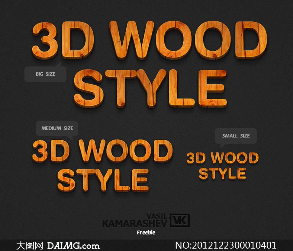 黄色木纹效果3d艺术字样式