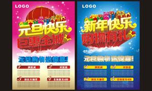 新年快乐促销海报设计矢量素材