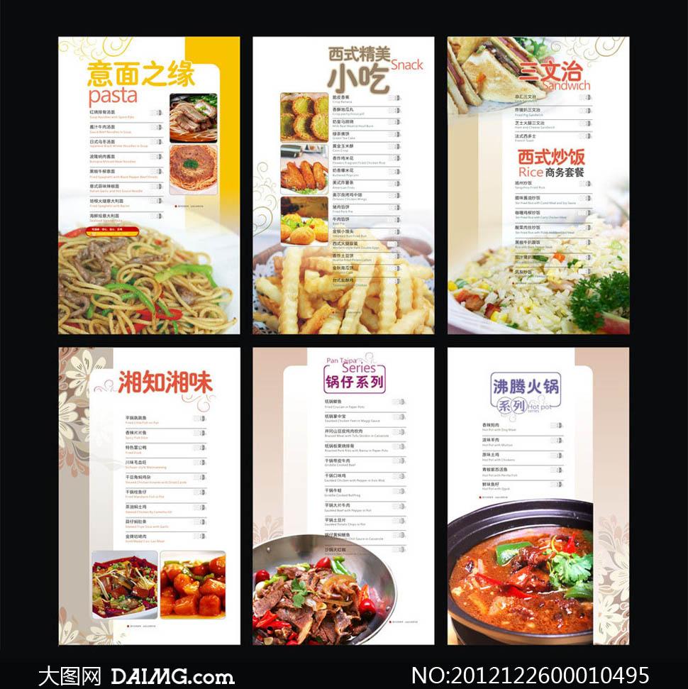 咖啡厅菜单设计模板矢量素材