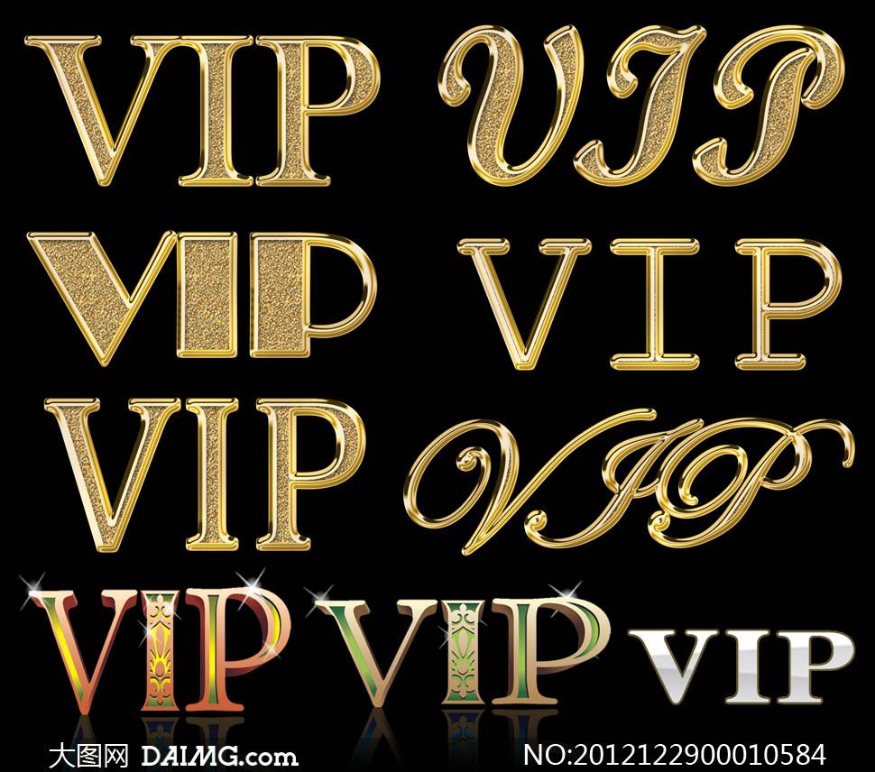 尊贵的金属vip字体设计psd素材
