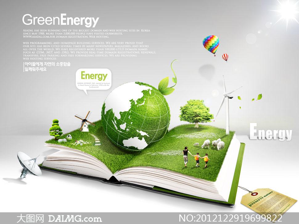 書本地球與熱氣球創意psd分層素材