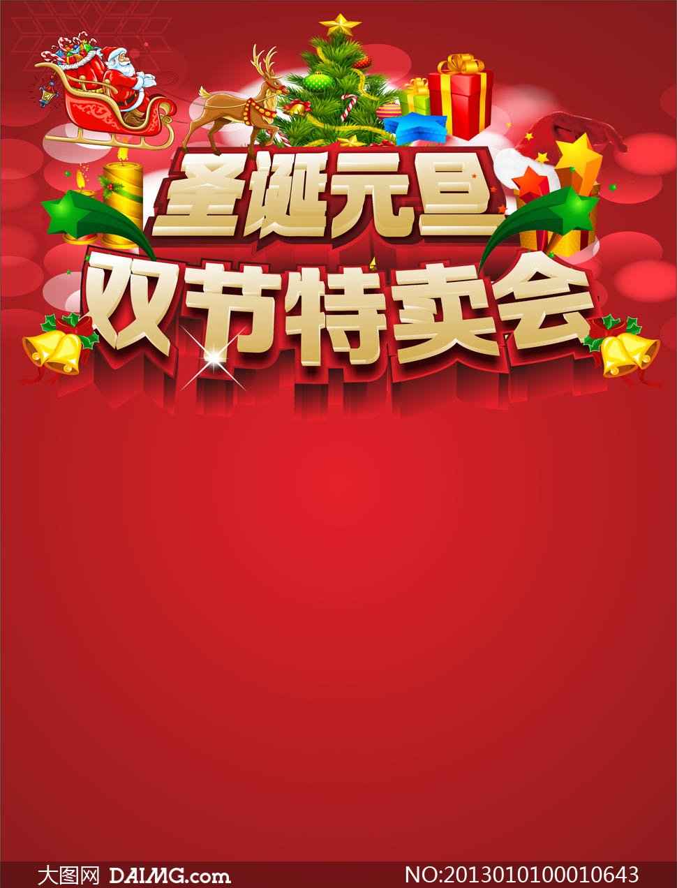圣诞元旦双节特卖会广告背景矢量素材