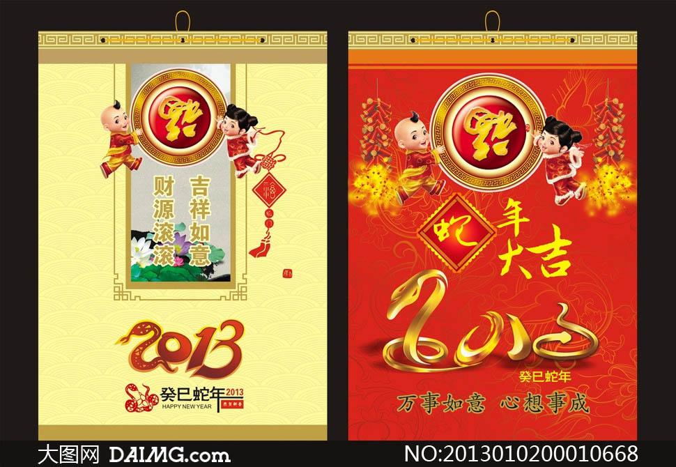 2013蛇年挂历封面设计矢量素材 - 大图网设计