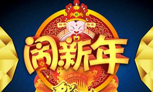 闹新年贺新春海报设计PSD源文件