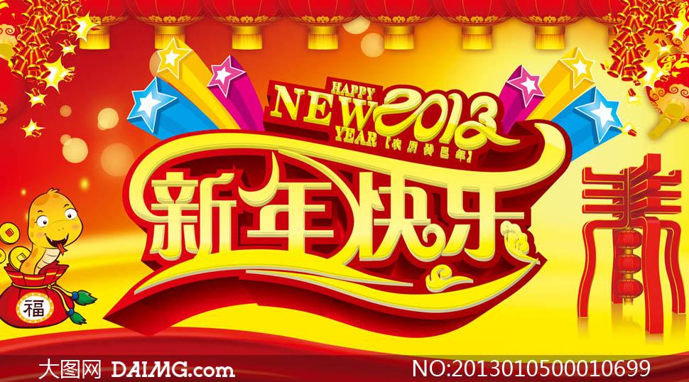 2013新年快乐节日海报psd源文件