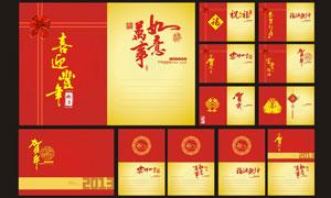 2013新年贺卡设计矢量素材