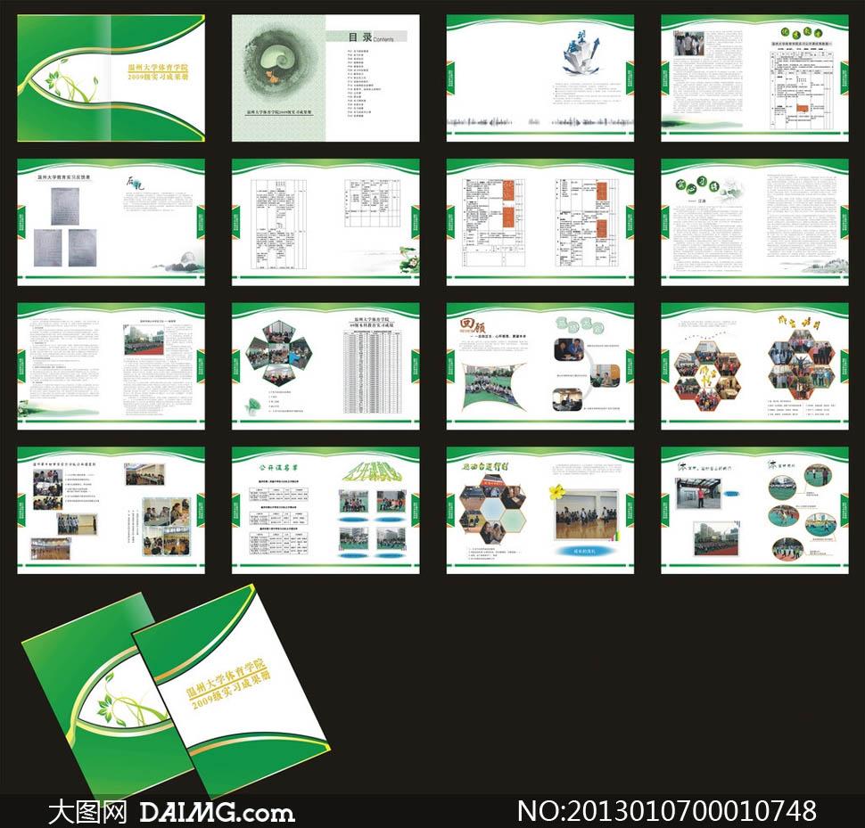 学院实习成果画册设计矢量素材