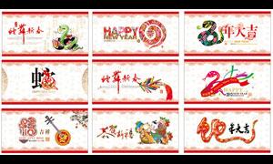 蛇年贺卡封面设计矢量素材