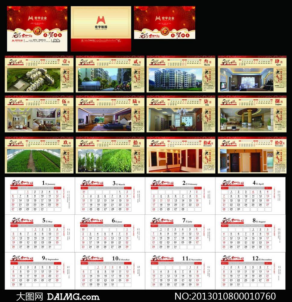 2013年房地产企业台历模板矢量素材