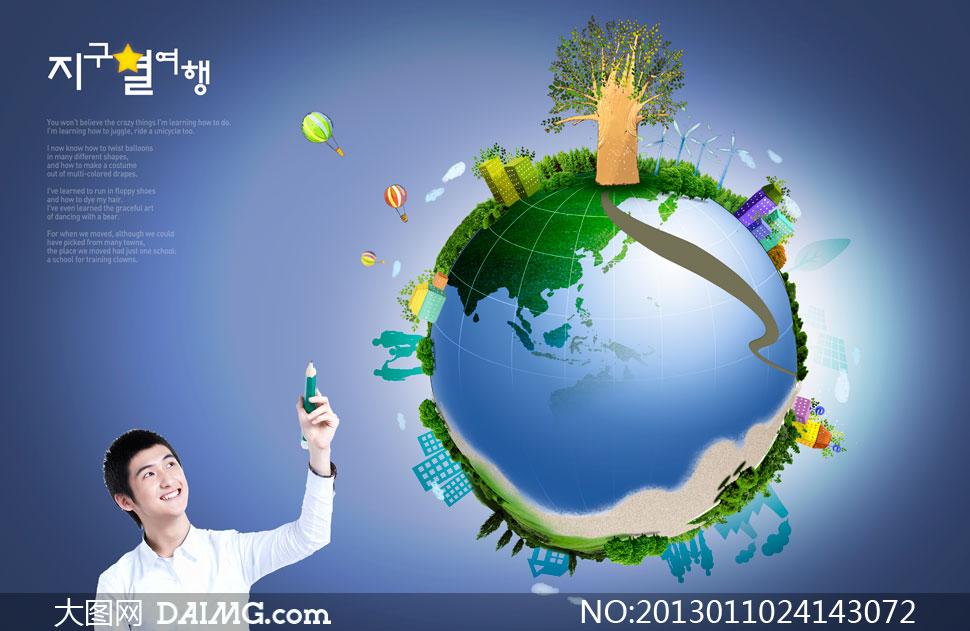 地球人物环保节能主题PSD分层素材