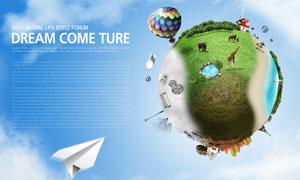 纸飞机与地球主题创意PSD分层素材