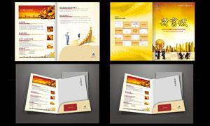 金融行业企业封套设计矢量素材