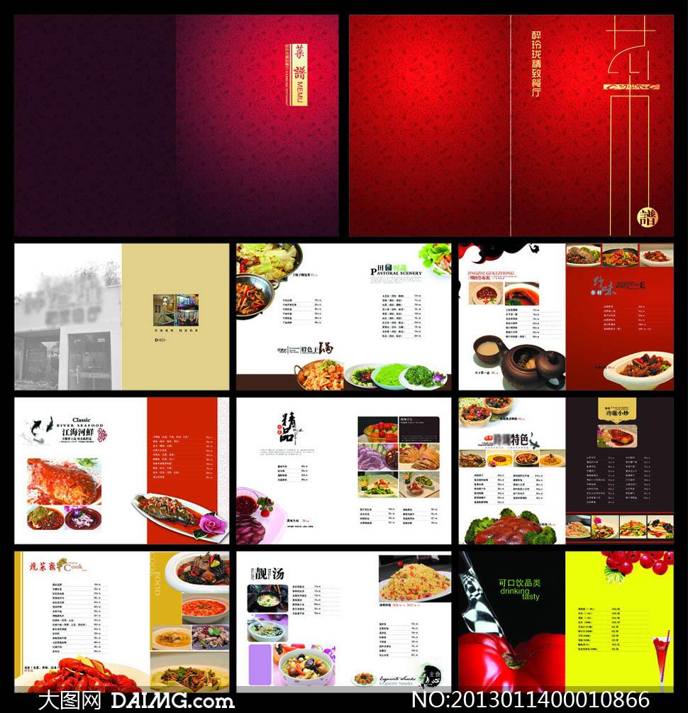餐厅菜谱设计模板psd源文件