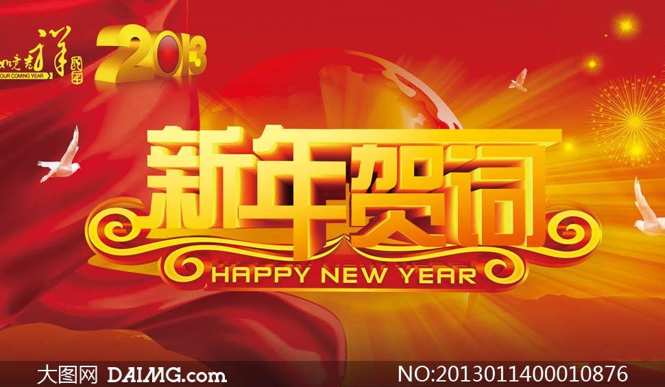 新春快乐春节新春happynewyear立体字字体设计海报设计广告设计模板