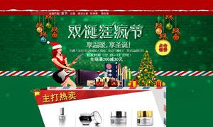 淘宝圣诞节化妆品店铺装修PSD素材