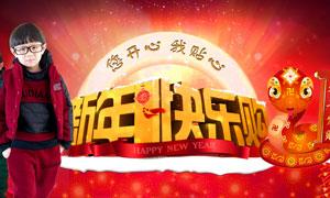 淘宝童装新年欢乐购海报PSD素材
