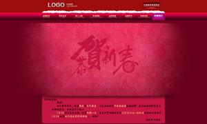 淘宝中国新年店铺装修模板PSD素材