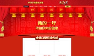 淘宝店铺新年首屏设计PSD素材