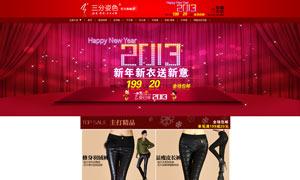 淘宝新年服装店铺专题模板PSD素材