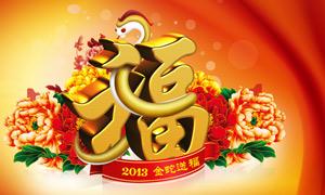 2013金蛇送福喜庆海报PSD源文件