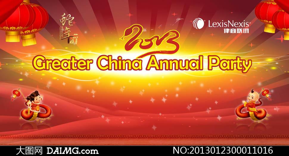 关键词: 2013新年新年新春蛇年春节开年新年晚会新年晚宴团拜会联欢晚