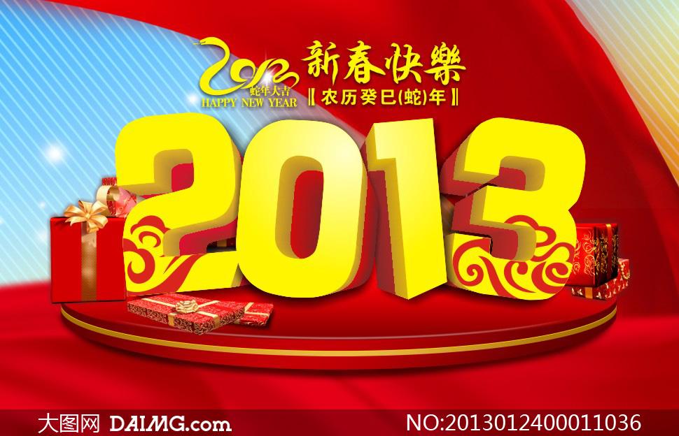 2013新春快乐舞台背景设计矢量素材