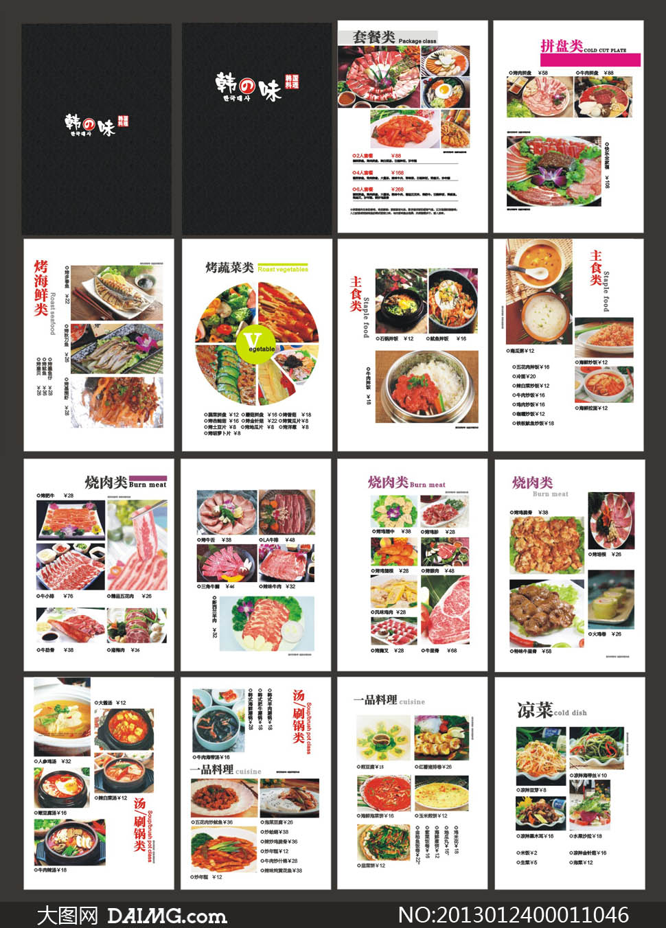 韩味菜谱菜单菜谱菜谱菜单韩国料理